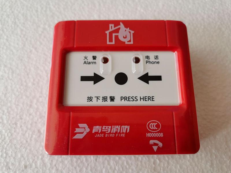 青鸟消防JBF4121B-P 手动火灾报警按钮